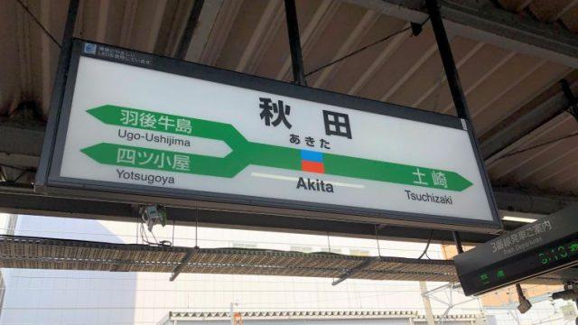 秋田駅の駅名標
