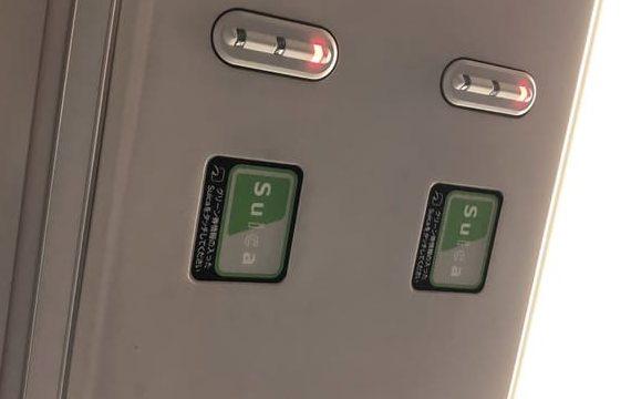 Suicaグリーン券のタッチ部分