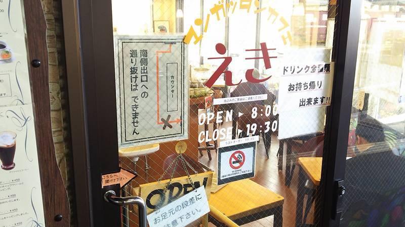 マンガッタンカフェえき