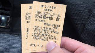 仙台~福島間のダブルきっぷ