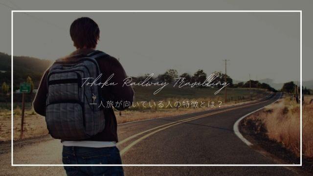 ひとり旅が向いている人とは?|一人旅好きが特徴を徹底解説