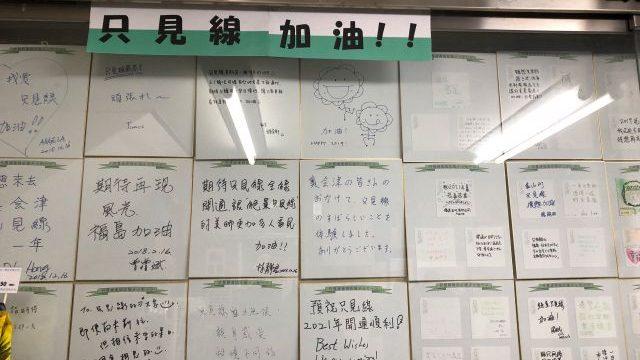 会津川口駅に飾られている応援メッセージ