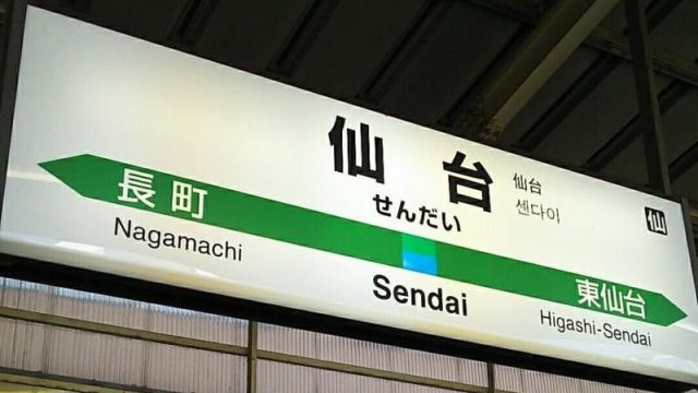 仙台駅の駅名表