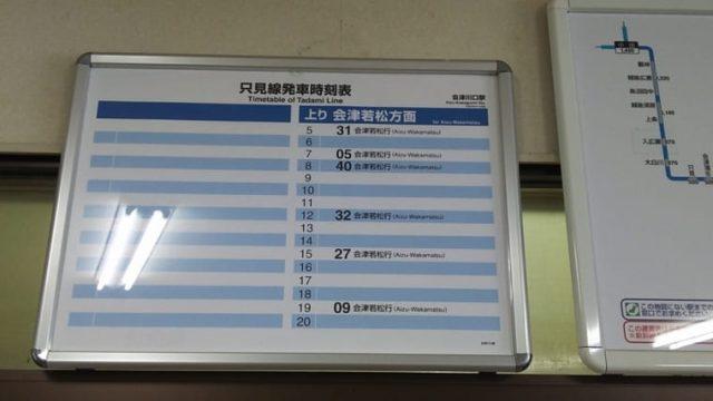 会津川口駅の時刻表
