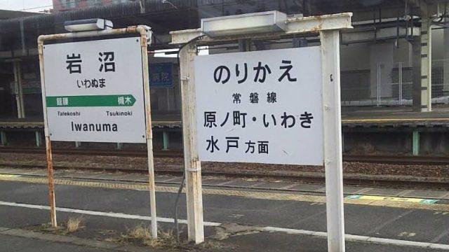 【大回り乗車】仙台から米沢へ 名物駅弁「牛肉どまん中」を ...