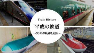 平成の鉄道