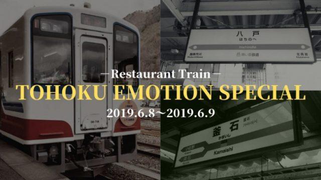 TOHOKU EMOTION SPECIAL