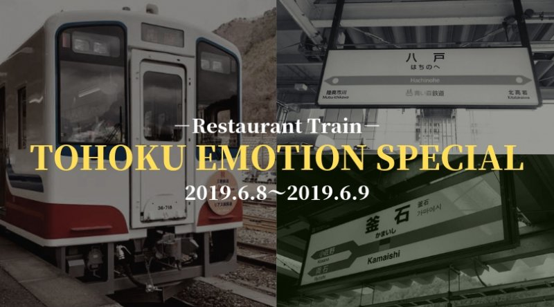 TOHOKU EMOTION SPECIAL