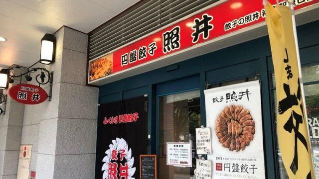 照井 福島駅東口店の入口
