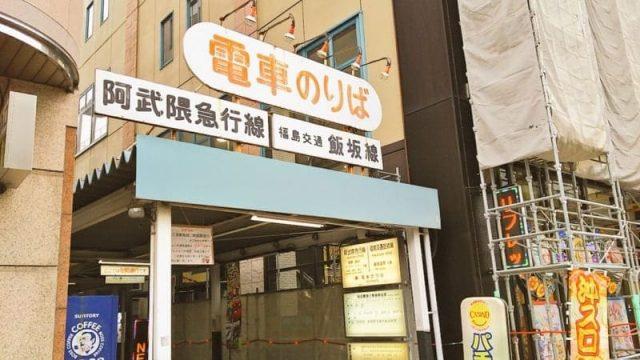 福島駅の飯坂線乗り場