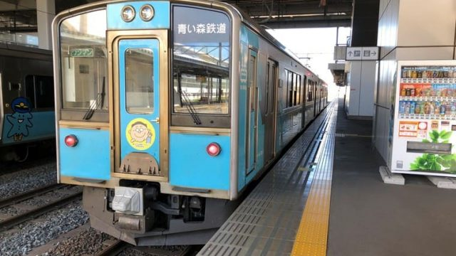 青い森鉄道