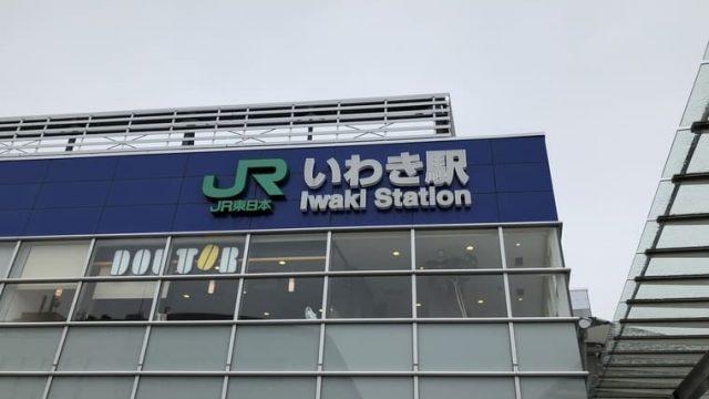 いわき駅の外観