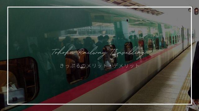 きっぷるのメリット・デメリット・使い方を解説|会員登録なしで新幹線を予約!