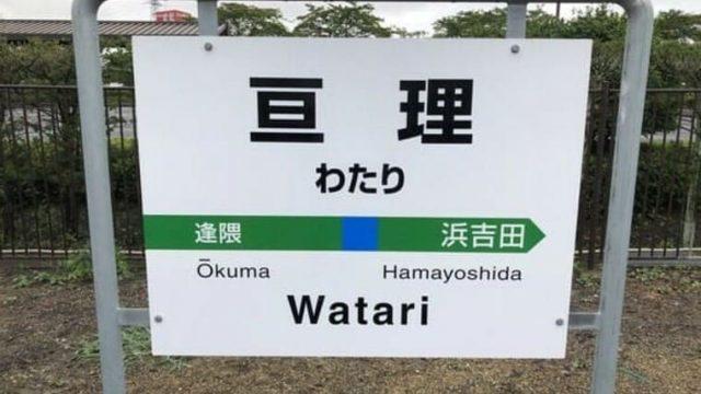 亘理駅の駅表