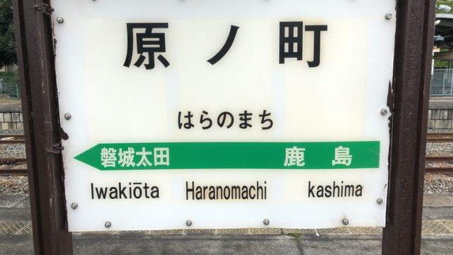 原ノ町駅の駅表