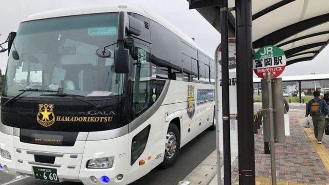 富岡駅に到着した代行バス
