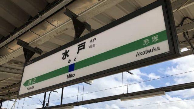 水戸駅の駅表