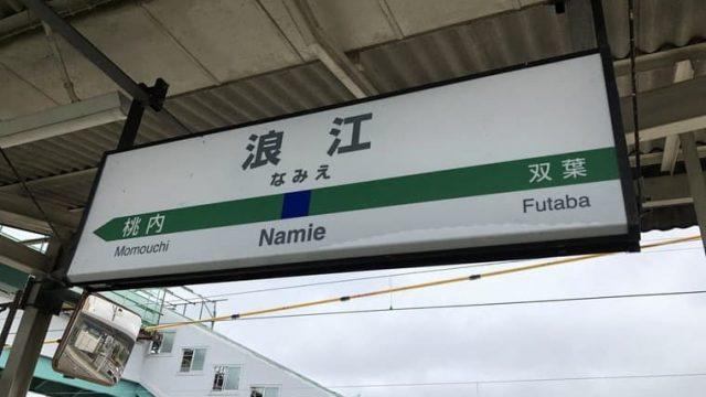 浪江駅の駅表