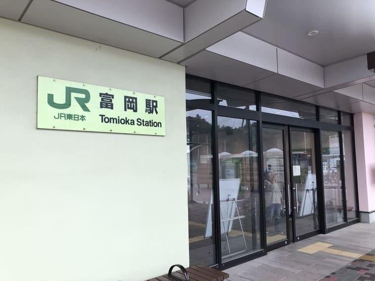 富岡駅の外観