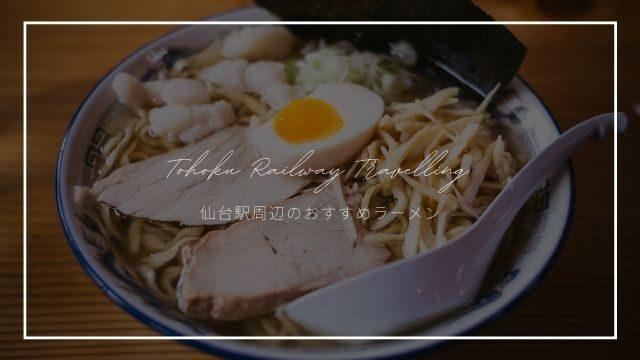 【地元民おすすめ】仙台駅から徒歩5分以内の美味しいラーメン屋3選