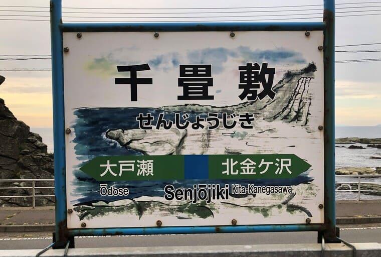 千畳敷駅の駅名標