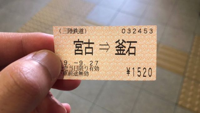 宮古駅から釜石駅までの切符