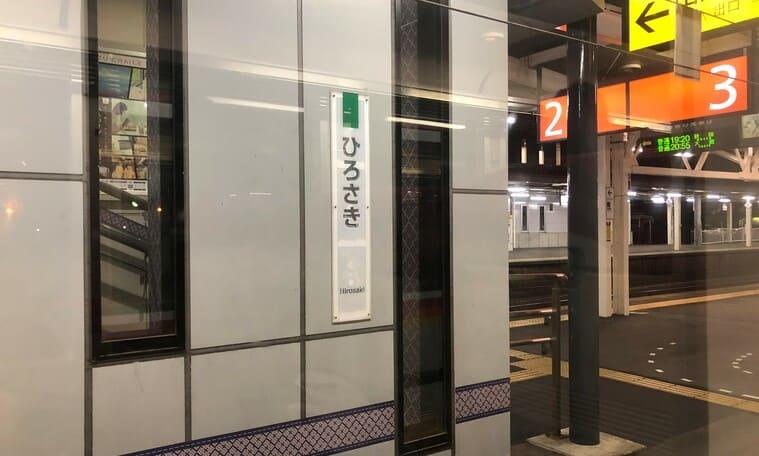 弘前駅の駅名標