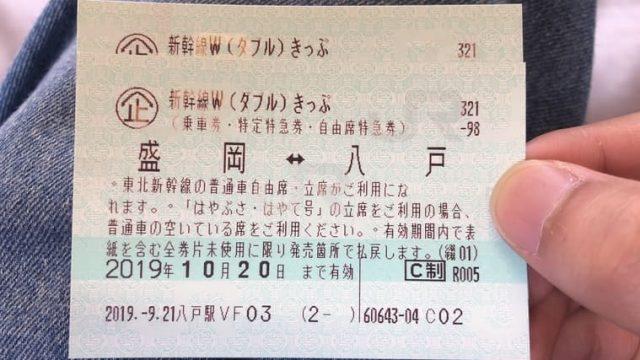 盛岡~八戸間の新幹線ダブルきっぷ