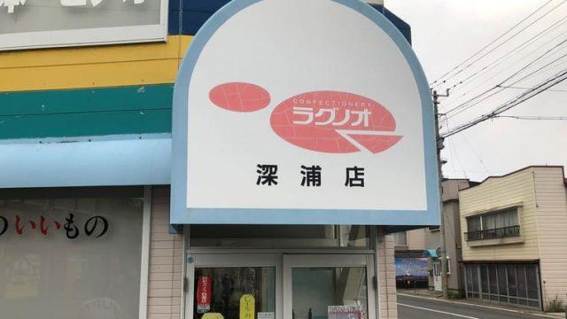 深浦駅前のスーパー