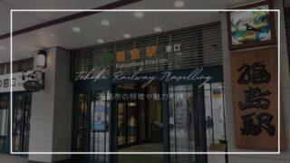 福島市の特徴や魅力とは?種類豊富な温泉とフルーツがイチオシ!