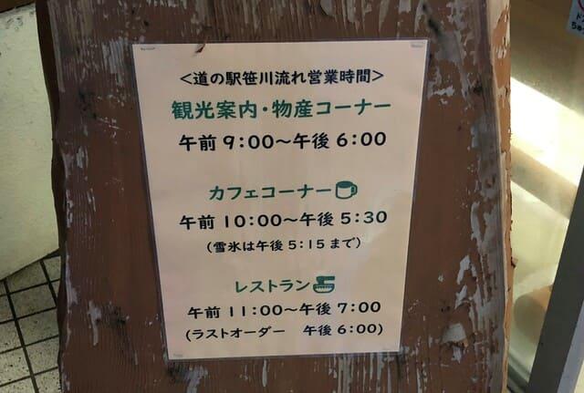 道の駅笹川流れの営業時間