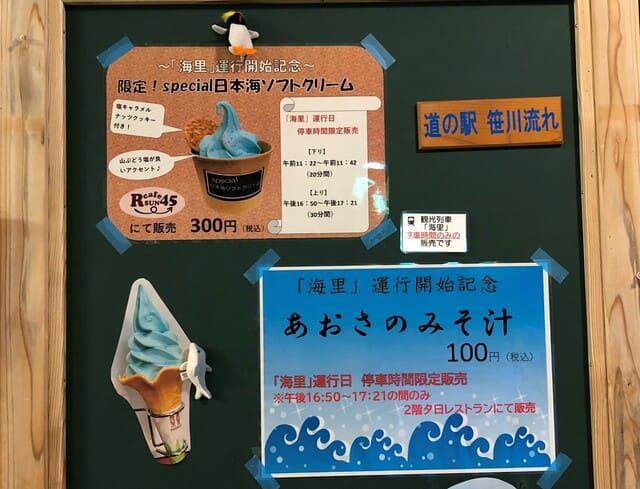道の駅笹川流れの販売商品