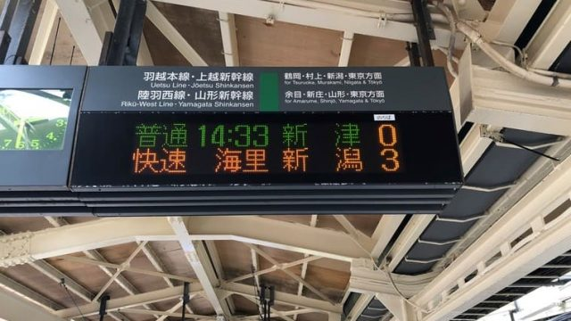 酒田駅の電光掲示板