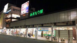 青森駅の外観