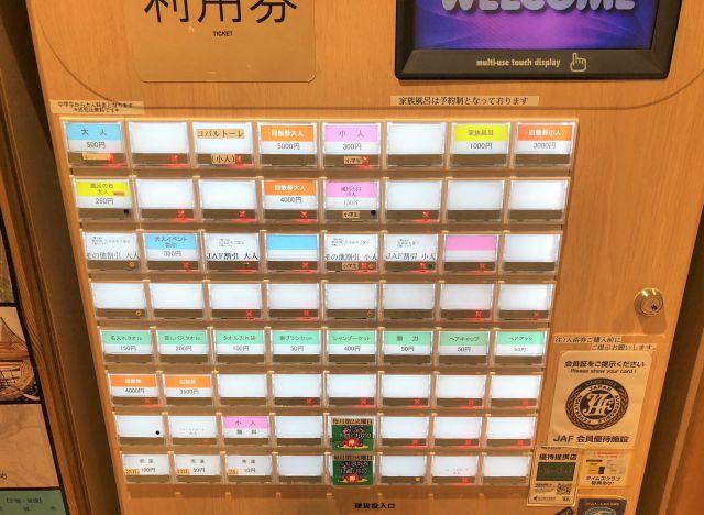 ゆぽっぽの券売機