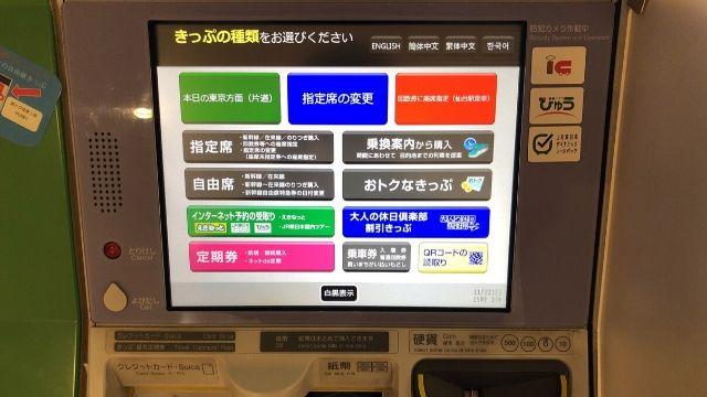 仙台駅の指定席券売機