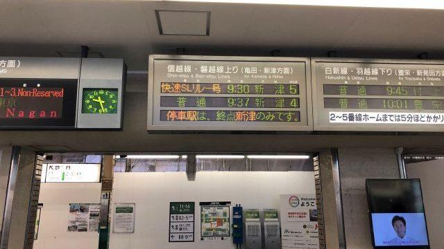 新潟駅の時刻表