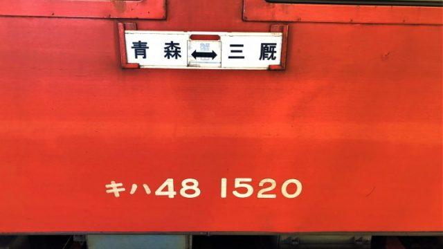 津軽線の行先表示