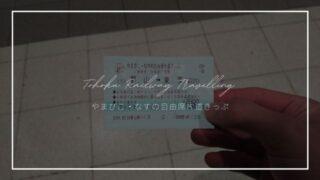 やまびこ・なすの自由席片道きっぷで仙台~東京が5,000円台!?