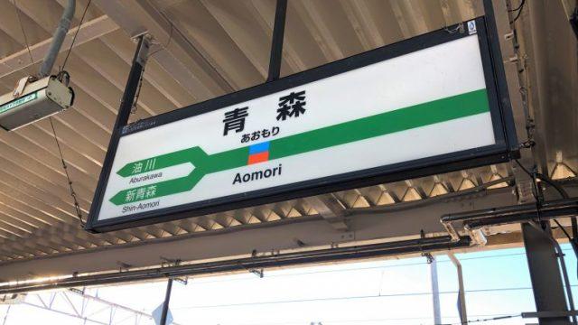 青森駅の駅名標