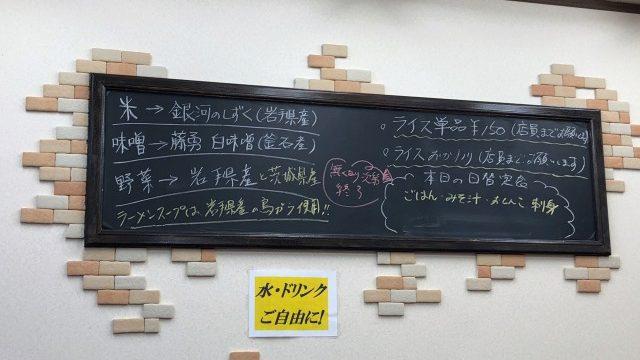 食堂 都成の黒板