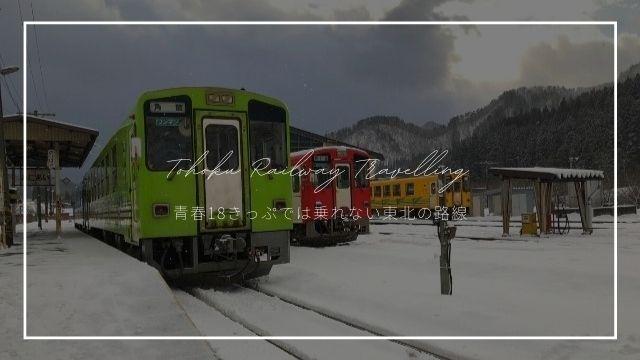 【東北】青春18きっぷで乗れない区間・路線を一挙紹介!