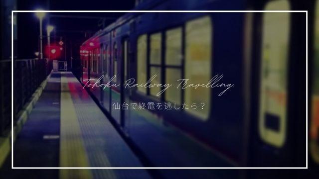 仙台で終電を逃したら?終電情報・駅周辺のホテル・ネットカフェまとめ