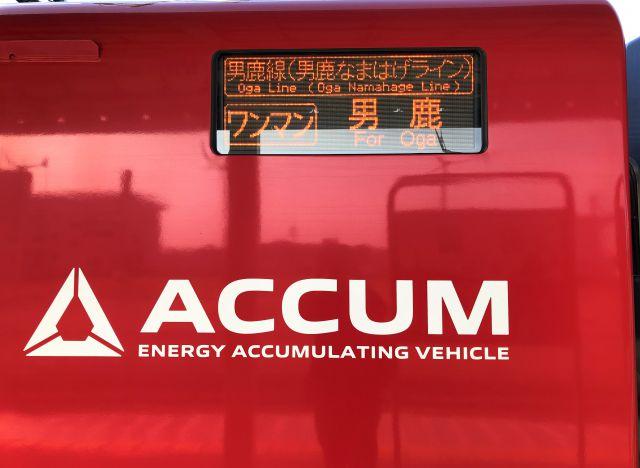 ACCUMの車両