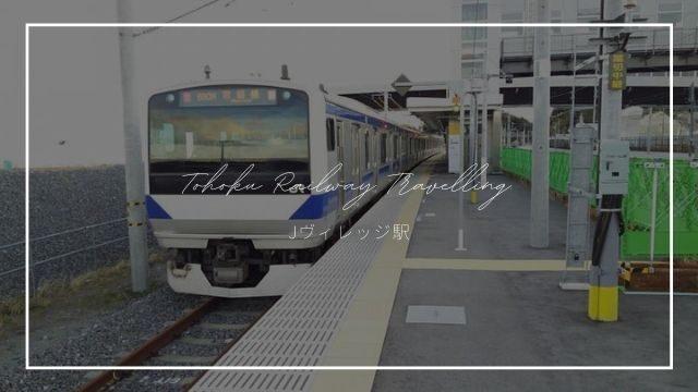 Jヴィレッジ駅ってどんな新駅?時刻表や停車日、アクセス方法など紹介