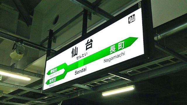 仙台駅の駅名標