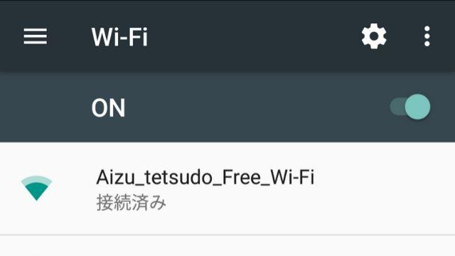 会津鉄道の車内Wi-Fi