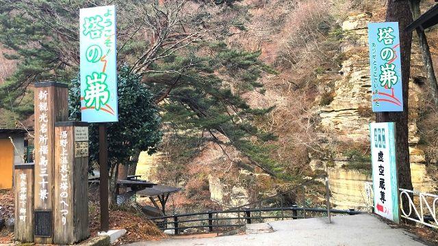 塔のへつりの入口