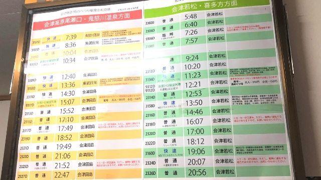 塔のへつり駅の時刻表