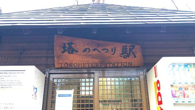 塔のへつり駅の駅舎
